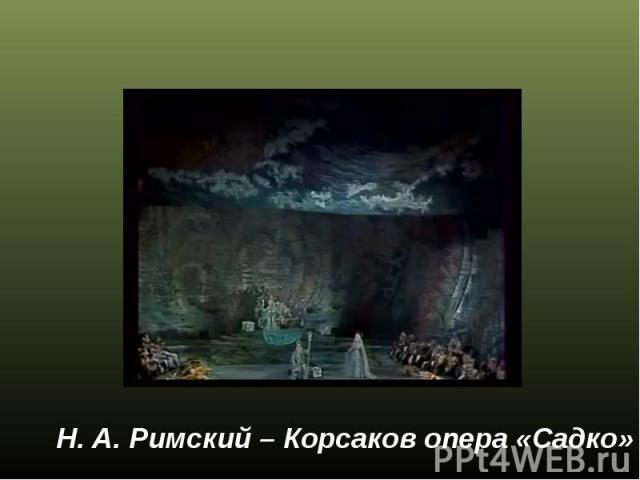 Н. А. Римский – Корсаков опера «Садко»