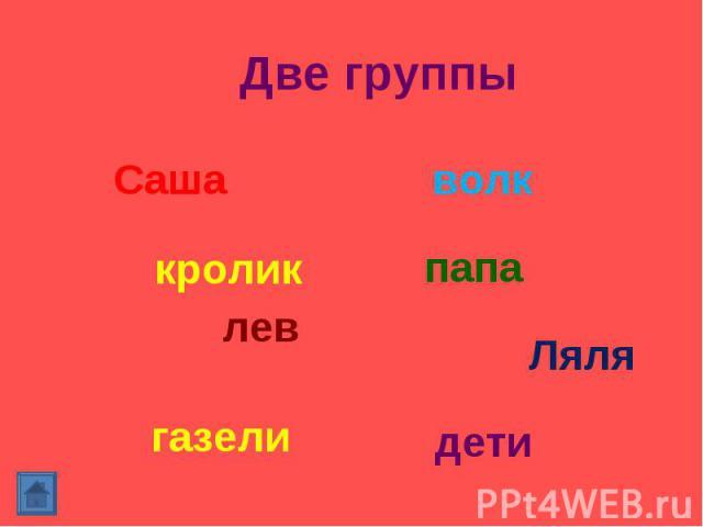 Две группы
