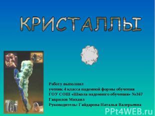 Кристаллы Работу выполнил ученик 4 класса надомной формы обучения ГОУ СОШ «Школа