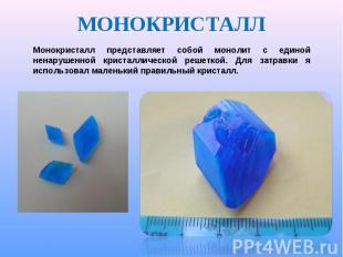 МОНОКРИСТАЛЛ Монокристалл представляет собой монолит с единой ненарушенной крист