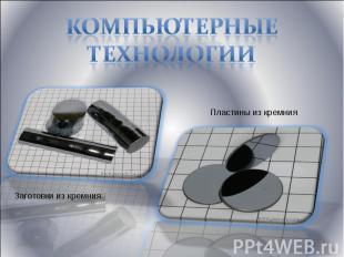 Компьютерные технологии Пластины из кремния Заготовки из кремния
