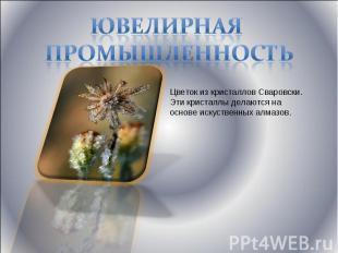 Ювелирная промышленность Цветок из кристаллов Сваровски. Эти кристаллы делаются
