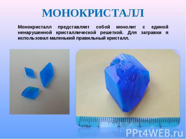 МОНОКРИСТАЛЛ Монокристалл представляет собой монолит с единой ненарушенной кристаллической решеткой. Для затравки я использовал маленький правильный кристалл.