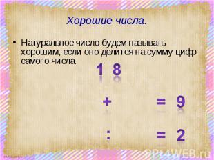 Хорошие числа. Натуральное число будем называть хорошим, если оно делится на сум