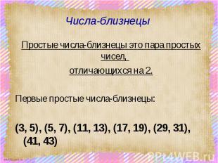 Числа-близнецы Простые числа-близнецы это пара простых чисел, отличающихся на 2.