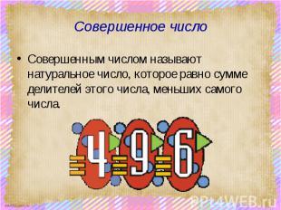 Совершенное число Совершенным числом называют натуральное число, которое равно с