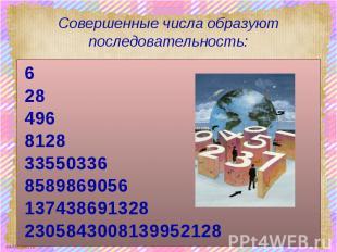 Совершенные числа образуют последовательность: 6 28 496 8128 33550336 8589869056
