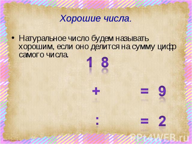 Хорошие числа. Натуральное число будем называть хорошим, если оно делится на сумму цифр самого числа.