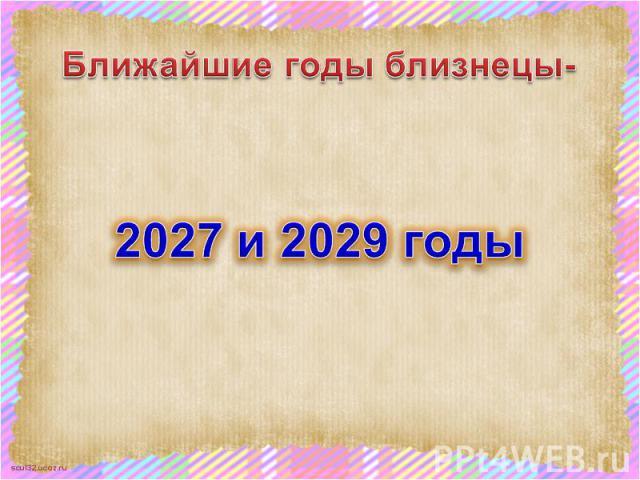 Ближайшие годы близнецы- 2027 и 2029 годы