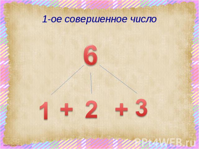 1-ое совершенное число