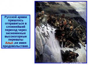 Русской армии пришлось отправиться в сложнейший переход через заснеженные высоко