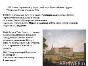 1798 Павел I принял титул гроссмейстера Мальтийского ордена Утвержден Устав стол
