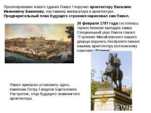 Проектирование нового здания Павел I поручил архитектору Василию Ивановичу Бажен