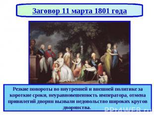 Заговор 11 марта 1801 года Резкие повороты во внутренней и внешней политике за к
