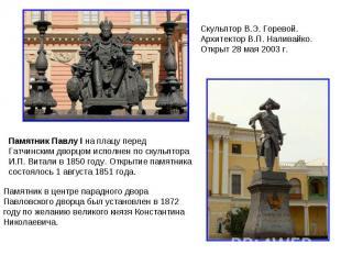 Скульптор В.Э. Горевой. Архитектор В.П. Наливайко. Открыт 28 мая 2003 г. Памятни