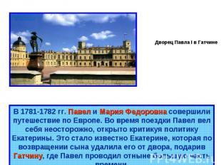 Дворец Павла I в Гатчине В 1781-1782 гг. Павел и Мария Федоровна совершили путеш