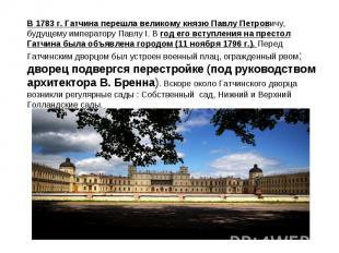 В 1783 г. Гатчина перешла великому князю Павлу Петровичу, будущему императору Па