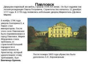 Павловск Дворцово-парковый ансамбль строили XVIII-XIX веках. Он был задуман как