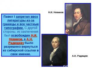 Павел I запретил ввоз литературы из-за границы и все частные типографии. С друго