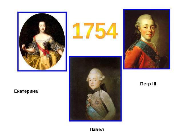 1754 Екатерина Петр III Павел