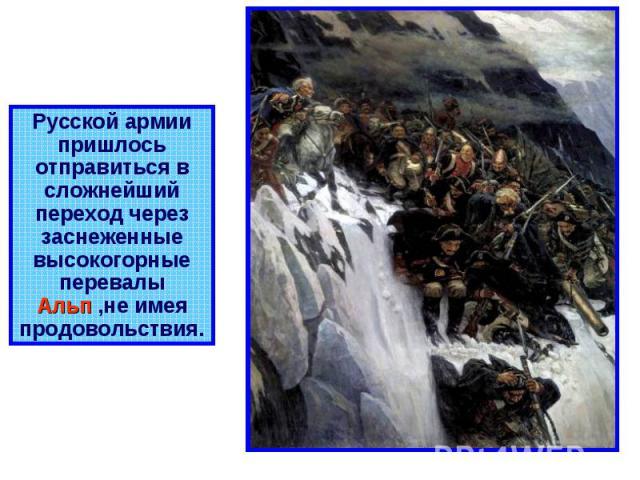 Русской армии пришлось отправиться в сложнейший переход через заснеженные высокогорные перевалы Альп ,не имея продовольствия.