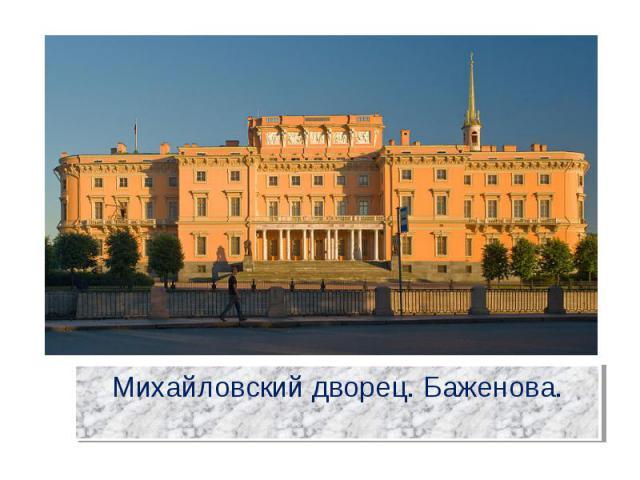 Михайловский дворец. Баженова.