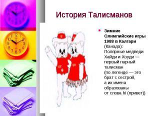 История Талисманов Зимние Олимпийские игры 1988в Калгари (Канада): Полярные мед