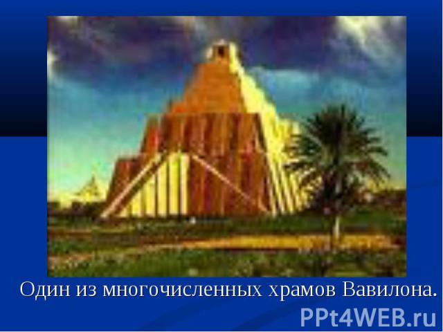 Один из многочисленных храмов Вавилона.