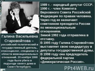 Галина Васильевна Старовойтова – российский политический и государственный деяте