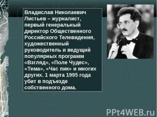 Владислав Николаевич Листьев – журналист, первый генеральный директор Общественн