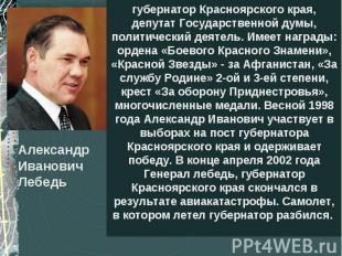губернатор Красноярского края, депутат Государственной думы, политический деятел