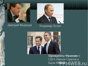 Дмитрий Медведев Владимир Путин Президенты Франции и США Николя Саркози и Барак