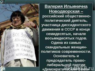 Валерия Ильинична Новодворская – российский общественно-политический деятель, уч
