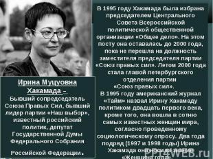 В 1995 году Хакамада была избрана председателем Центрального Совета Всероссийско
