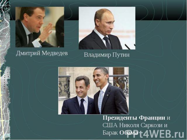 Дмитрий Медведев Владимир Путин Президенты Франции и США Николя Саркози и Барак Обама