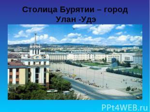 Столица Бурятии – город Улан -Удэ