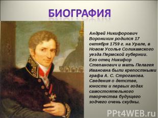 Биография Андрей Никифорович Воронихинродился 17 октября 1759 г. на Урале, в Но