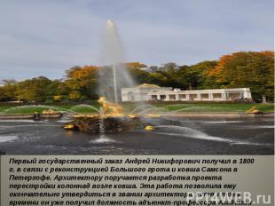 Первый государственный заказ Андрей Никифорович получил в 1800 г. в связи с реко