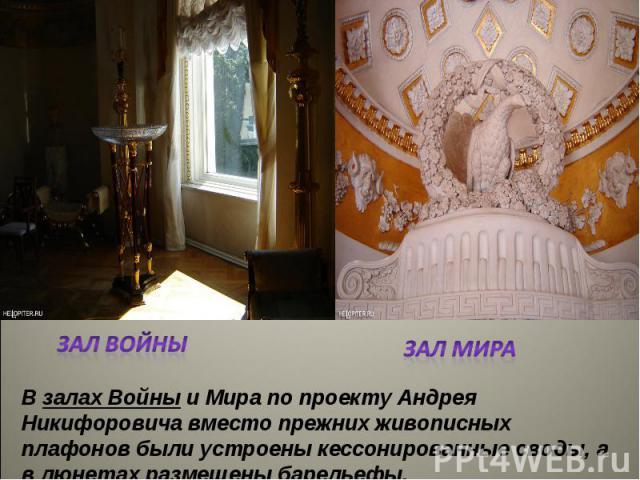 Взалах Войныи Мирапо проекту Андрея Никифоровича вместо прежних живописных плафонов были устроены кессонированные своды, а в люнетах размещены барельефы.