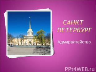Санкт Петербург Адмиралтейство