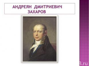 Андреян Дмитриевич Захаров