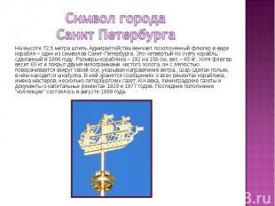 Символ города Санкт Петербурга На высоте 72,5 метра шпиль Адмиралтейства венчает