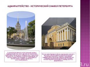 Адмиралтейство – исторический символ Петербурга С началом Великой отечественной