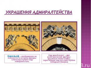 Украшения Адмиралтейства Барельеф – изображение на плоскости, в котором фигуры с