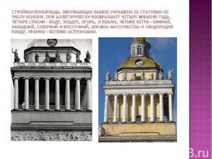 Стройная колоннада, окружающая башню украшена 28 статуями по числу колонн. Они а