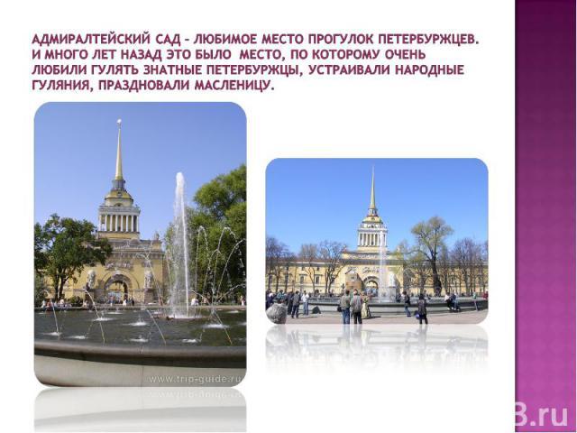 Адмиралтейский сад – любимое место прогулок петербуржцев. И много лет назад это было место, по которому очень любили гулять знатные петербуржцы, устраивали народные гуляния, праздновали масленицу.