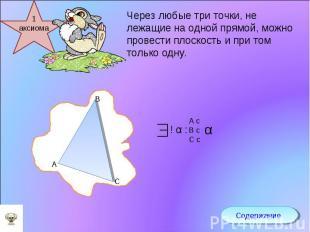 Через любые три точки, не лежащие на одной прямой, можно провести плоскость и пр