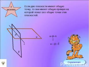 Если две плоскости имеют общую точку, то они имеют общую прямую на которой лежат