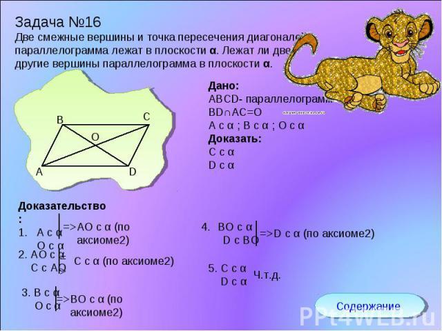 Две смежные вершины и точка пересечения диагоналей параллелограмма лежат в плоскости α. Лежат ли две другие вершины параллелограмма в плоскости α.