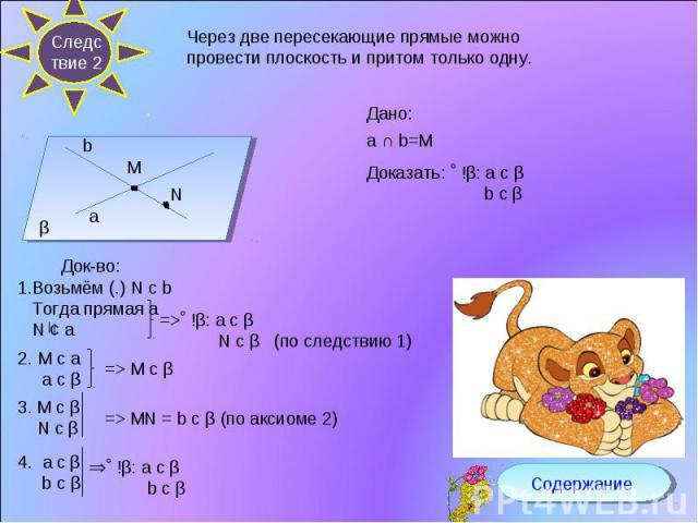 Через две пересекающие прямые можно провести плоскость и притом только одну. 1.Возьмём (.) N c b Тогда прямая a N ¢ a